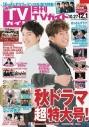 【雑誌】月刊TVガイド静岡版 2019年12月号の画像