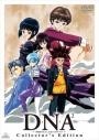 【DVD】TV D・N・A2 ~何処かで失くしたあいつのアイツ~ Collector's Edition DVDの画像