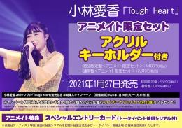 小林愛香 2ndシングル「Tough Heart」発売記念 早期購入キャンペーン画像