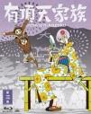 【Blu-ray】TV 有頂天家族 第三巻の画像