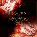 【アルバム】シン・ゴジラ対エヴァンゲリオン交響楽 通常盤の画像