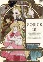 【DVD】TV GOSICK-ゴシック- 10 通常版の画像