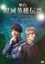 【DVD】舞台 銀河英雄伝説 Die Neue These THE STAGE~第二章 それぞれの星~の画像