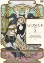 【DVD】TV GOSICK-ゴシック- 3 通常版の画像
