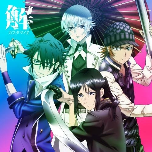 【主題歌】TV K RETURN OF KINGS ED「解」/カスタマイZ アニメ盤