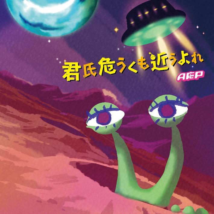 TV おそ松さん 第2期 OP「君氏危うくも近うよれ」/A応P アニメイト限定盤