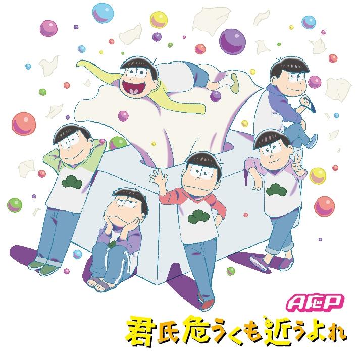 【主題歌】TV おそ松さん 第2期 OP「君氏危うくも近うよれ」/A応P 通常盤