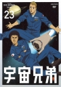 【DVD】TV 宇宙兄弟 23の画像