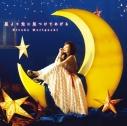 【主題歌】TV ワンパンマン ED「星より先に見つけてあげる」/森口博子の画像