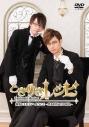 【DVD】ときめきレシピ 執事レストランへようこそ ~豊永利行&江口拓也~の画像
