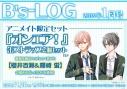 【雑誌】B's-LOG 2019年1月号 アニメイト限定セット【『オンエア!』缶ストラップ2個セット付き】の画像