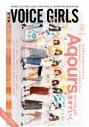 【ムック】B.L.T. VOICE GIRLS Vol.32の画像