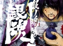 【DVD】TV 銀魂. 銀ノ魂篇 9 完全生産限定版の画像