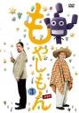 【DVD】TV 実写版 もやしもん 3 通常版の画像