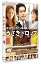 【DVD】映画 実写版 うさぎドロップの画像