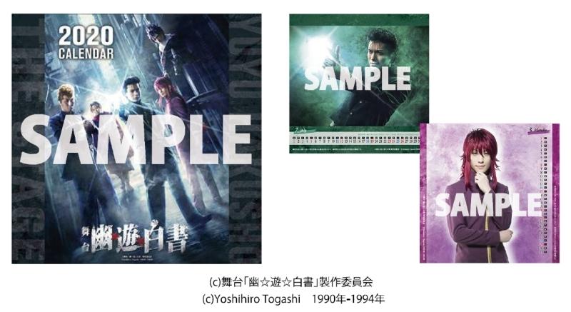 【カレンダー】舞台 幽☆遊☆白書 2020年卓上カレンダー