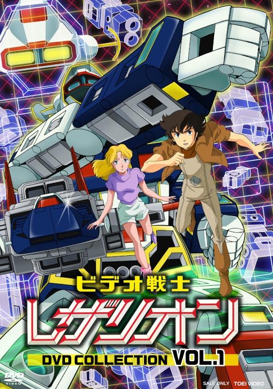 【DVD】TV ビデオ戦士レザリオン DVD COLLECTION VOL.1