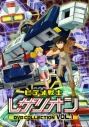 【DVD】TV ビデオ戦士レザリオン DVD COLLECTION VOL.1の画像