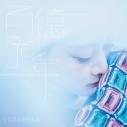 【主題歌】TV 歌舞伎町シャーロック ED「百億光年」/ロザリーナ 通常盤の画像