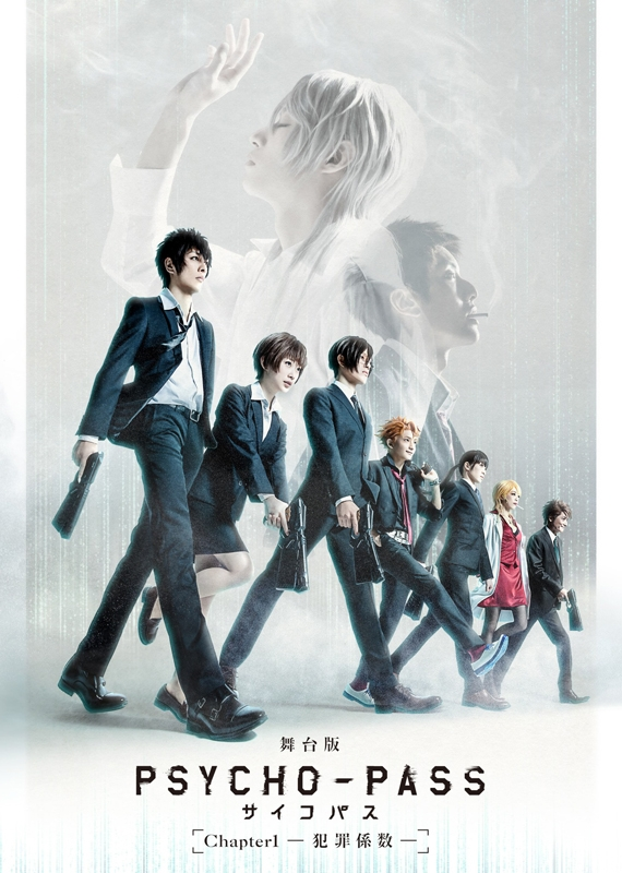 【Blu-ray】舞台版 PSYCHO-PASS サイコパス Chapter 1―犯罪係数―