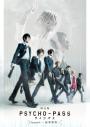 【DVD】舞台版 PSYCHO-PASS サイコパス Chapter 1―犯罪係数―の画像