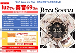 「Q&A-Queen and Alice-」発売記念握手&特典お渡し会画像