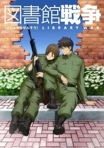 【DVD】TV 図書館戦争 第二巻