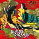 【主題歌】TV カードファイト!!ヴァンガードGZ OP「情ノ華」/己龍 通常盤の画像