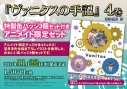 【コミック】ヴァニタスの手記(4) アニメイト限定セット【缶バッジ3個付き】の画像