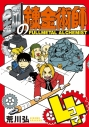 【コミック】鋼の錬金術師4コマの画像