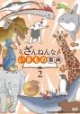 【DVD】TV ざんねんないきもの事典 2の画像