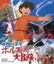 【Blu-ray】映画 太陽の王子 ホルスの大冒険の画像