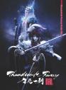 【DVD】劇場版 Thunderbolt Fantasy 生死一劍 完全生産限定版の画像