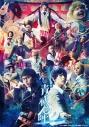 【Blu-ray】舞台 青の祓魔師 島根イルミナティ篇 完全生産限定版の画像