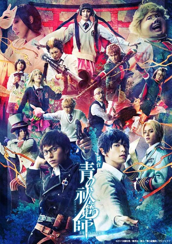 【DVD】舞台 青の祓魔師 島根イルミナティ篇 完全生産限定版