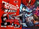 【PS4】ペルソナ5 スクランブル ザ ファントム ストライカーズ 限定版の画像