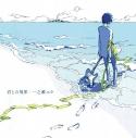 【アルバム】一之瀬ユウ/君との境界の画像