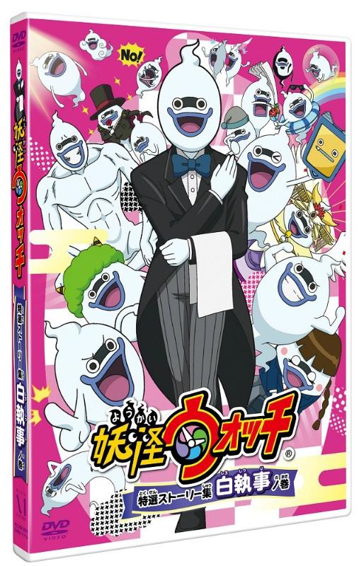 【DVD】TV 妖怪ウォッチ 特選ストーリー集 白執事ノ巻 通常版