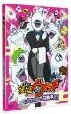 【DVD】TV 妖怪ウォッチ 特選ストーリー集 白執事ノ巻 通常版の画像