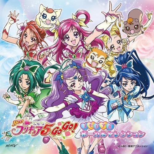 【アルバム】TV Yes!プリキュア5GoGo! メモリアル ボーカル セレクション