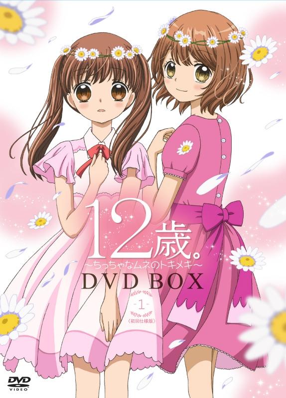 【DVD】TV 12歳。~ちっちゃなムネのトキメキ DVD-BOX 1