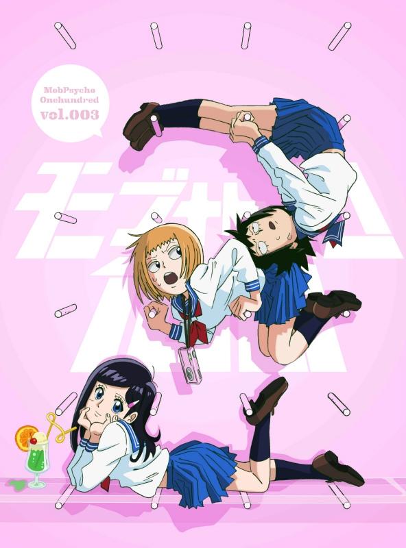 【Blu-ray】TV モブサイコ100 vol.003 初回仕様版