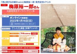 「君と旅する日曜日vol.4」梅原裕一郎 発売記念イベント画像
