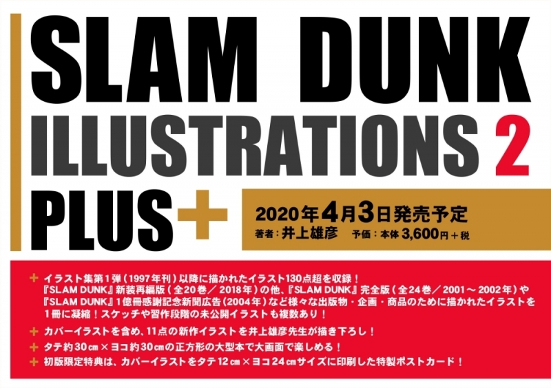 【イラスト集】PLUS/SLAM DUNK ILLUSTRATIONS(2)