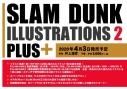 【イラスト集】PLUS/SLAM DUNK ILLUSTRATIONS(2)の画像