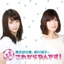 """【DVD】Web 黒木ほの香と前川涼子の""""まだまだこれからなんです""""VOL.1の画像"""