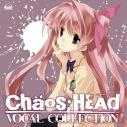 【アルバム】CHAOS;HEAD ボーカルcollectionの画像