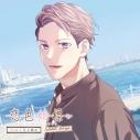 【ドラマCD】恋色始標 Sweet Days FILM.2 三上寿之(CV.興津和幸)の画像
