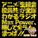 【DJCD】DJCD 生徒会役員共 Max Power Vol.3の画像