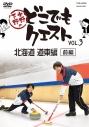 【DVD】小野下野のどこでもクエスト VOL.3 通常版の画像